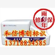 供应SP600线缆标牌印字机