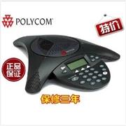 供应宝利通音频会议SS2基本型宝利通音频会议SS2基本型