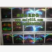 数码防伪标识印刷 全息防伪商标生产 广州防伪制品厂