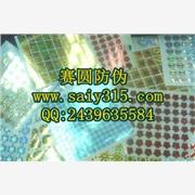 压力锅防伪贴标生产 电视机防伪商标加工 版纹防伪印刷