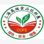 提供服务2014上海高端食品展