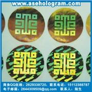 深圳镭射标、玩具防伪标签,激光镭射防伪标签