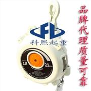 供应韩国三国SW-22弹簧平衡器(15~22KG)