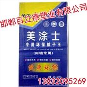 供应柔性集装袋,柔性集装袋厂家,邯郸