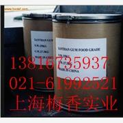 供应国产食品级优质黄原胶 增稠剂黄原胶