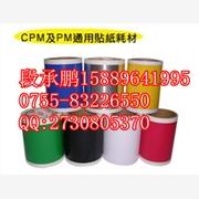 CPM-100HC彩色标签印刷机PM贴纸SL-S113