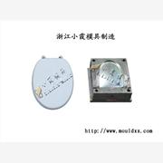 供应小霞模具2015质优价廉注塑马桶盖模具