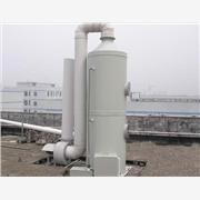 供应三阳盛业玻璃钢废气净化塔/废气治理设备