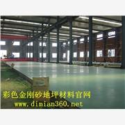 淄博博山金刚砂地坪耐磨材料质量第一老品牌