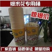 供应爆米花机专用包装桶