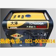 供应大泽TOTO230A-230A汽油发电电焊机