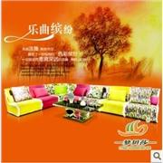 供应梦贝莎 [缤纷乐曲]L型多色沙发 客厅随意组合沙发 布艺沙发