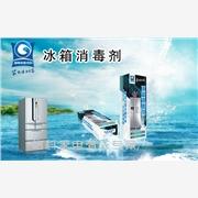 海尔冰箱消毒剂 国内专业的冰箱消毒剂,格科专业消毒