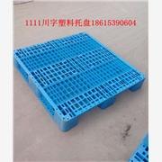 碗塑料盖 产品汇 供应丰县沛县新沂塑料托盘