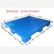 供应南京徐州纺织塑料托盘