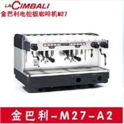供应金佰利咖啡机 金佰利半自动 专业商用咖啡机