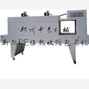 供应郑州中泰BSE膜包机 木板塑封机 卷纸收缩膜包