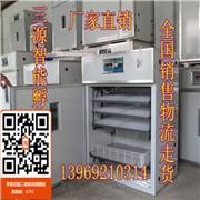 供应三源三源SY-528鸡蛋孵化机 小鸡孵化设备