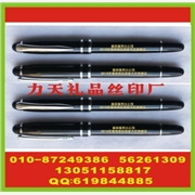 北京力天丝网印刷厂 金属笔刻字印标 虎牌保温杯印刷字