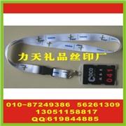 北京会议挂绳厂家 胸卡绳定制印标 丝带批发印刷标