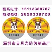 800数码查询标签、广东透明不干胶标签 镭射不干胶标签