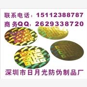防伪标、数码防伪标 镭射标贴 激光商标