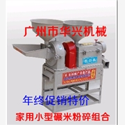 捆扎机械 产品汇 供应广州华兴80型2014年新款碾米粉碎机包邮