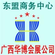 供应2014越南管泵阀工业展VIIF