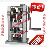 供应华兴1.5t型广东手摇单冲式压片机 药用压片机