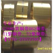 供应江铜h65黄铜带 环球厂家批发各种铜带