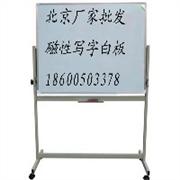 磁性写字板