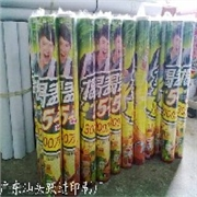 广告海报/超市堆头膜印刷,广东汕头跃进印刷厂