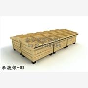 供应超市木质生鲜货架 木制品货架 专业制作木质货架