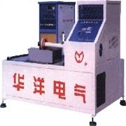 华洋电气设备公司出售大型螺纹淬火机