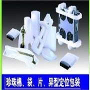 福建厦门专业电子产品包装材料EVA发泡,EPE珍珠棉--睿晟