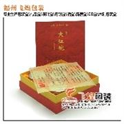 福州茶叶盒供应商 福州月饼盒 福州红酒盒 福州茶叶包装盒