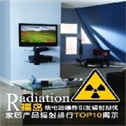 家电出口香港须达到最新电磁辐射标准?