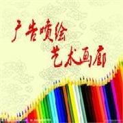 青岛亚克力产品设计制作 青岛发光字设计 青岛户内外写真喷绘