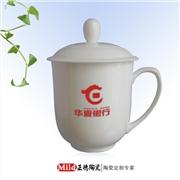 厂家定做高档礼品茶杯 陶瓷会议茶杯 庆典茶杯