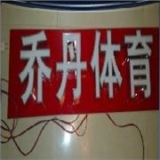 泉州/安溪门头标识_泉州市具有口碑的门头标识定制