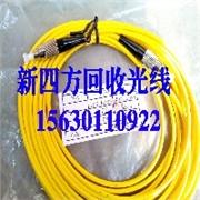 贵州【新四方】尾纤回收公司回收光纤跳线 回收束状尾纤