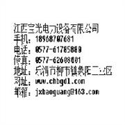 直销BGV1-12断路器【江西宝光】