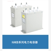 供应汇之华BKMJ0.45-30-3并联电容器 厂家报价 量大从优