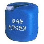 无机颜料/钛白粉/二氧化硅分散剂