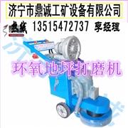 生产环氧施工无尘打磨机 环氧地坪研磨机最低价