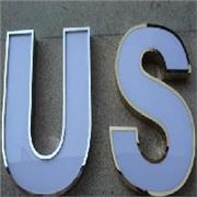 【品牌保证】合肥钛金发光字定做,合肥钛金发光字价格,首推晶亮