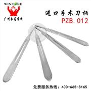 进口不锈钢手术刀柄 医用兽用4号手术刀柄 进口手术刀柄