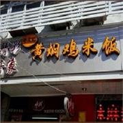 济南规模最大的黄焖鸡米饭代理提供商,是您值得信赖的品牌公司
