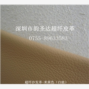 供应韵圣达ysd珠宝道具包装单面绒面超纤,单面绒