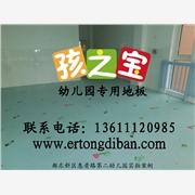 幼儿园环保专用地板